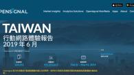 行動網路測速機構 Opensignal 發布了 2019 年最新行動網路體驗報告 […]