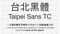 Adobe 和 Google 在 2014 年聯合推出中文開源字體「思源黑體」( […]