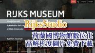 Rijks Museum 阿姆斯特丹國家博物館鎮館之寶 Johannes Ver […]