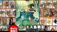 日本知名作家水野良筆下知名奇幻冒險小說《ロードス島戦記 羅德斯島戰記》系列發行 […]