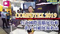 2019 年 Computex 吸引來自 171 國、42,495 名國際買主到 […]