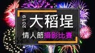 隨著天氣日漸炎熱,夏天最期待的台北大稻埕情人節活動也即將展開,台北市北門相機商圈 […]