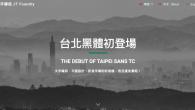 支援商用、可以列印的繁體中文字型總是覺得不夠用嗎?雖然本站已經介紹過不少款繁體中 […]