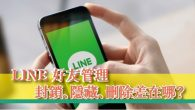 LINE 通訊 App 是許多人每天聯繫必備工具,但一打開 LINE 裡面有幾百 […]