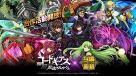 手機遊戲《召喚圖板》中文版於即日起至 7月 24 日 期間與日本人氣動畫作品《C […]