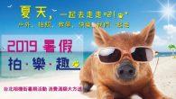 暑假到了,安排好旅遊行程了嗎?在旅程中不只要玩得開心,若是能捕捉旅行的精彩時光更 […]
