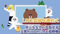 LINE 卡通明星饅頭人、莎莉、熊大、兔兔療癒了不少人,現在也有螢幕保護程式囉! […]