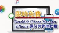 需要一套 iPhone 管理與備份工具嗎?試試「DearMob iPhone M […]