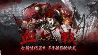 手機遊戲《天堂M》釋出 9 月份全新改版篇章「血戰」網站及第一章節故事「8.28 […]