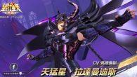 車田正美正版授權的手機遊戲《聖鬥士星矢:覺醒》開啟冥界王者新角色拉達曼迪斯,展開 […]
