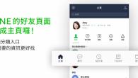 LINE 宣布全新「主頁」在台上線!LINE 版本 9.14.0 以上的用戶,「 […]