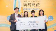 全球創新設計競賽「第 19 屆光寶創新獎」在日前頒獎,技術組由清華大學《搭配手機 […]
