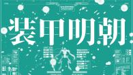 「裝甲明朝」是由思源宋體改造的開源字體,文字注重水平線條,但字體也比思源宋體更粗 […]