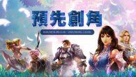 PC 版《天堂 REMASTERED》(天堂R)大型改版與新職業「劍士」將於 8 […]