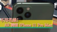 Apple iPhone 11 Pro、iPhone 11 Pro Max 預計 […]