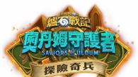 《爐石戰記》推出最新資料片《奧丹姆守護者》,台灣時間 9 月 18 日將迎來《奧 […]