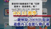 Apple 在 App Store 設下了下載限制,限定使用者在行動網路時,最高 […]