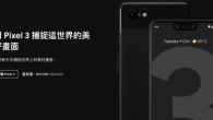 傳聞 Google 將在 2019 年 10 月發表 Pixel 4 系列新機, […]