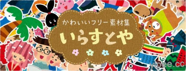 【免費】可愛日式插圖素材「いらすとや」,可供個人與商業用途