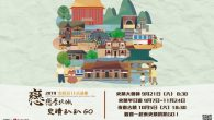 「戀戀臺北城-史蹟趴趴 GO」邁向第 12 年了,活動起跑儀式「史蹟大會師」將於 […]