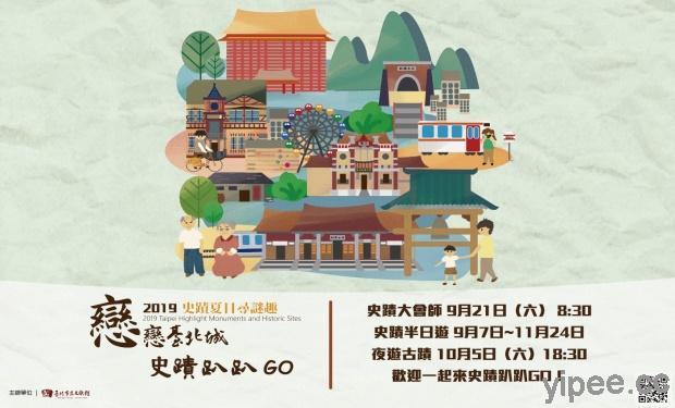 2019 戀戀臺北城 9/21 史蹟大會師齊聚 228 公園,原創主題曲清新登場