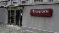 (圖片來源:Solomon203,維基百科) 天氣漸漸入秋,臺北市立文獻館「娛樂 […]