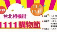 雙 11 購物節即將到來,眾多商城全都摩拳擦掌想搶商機!台北市中正區博愛路的「台 […]