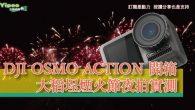 這次要來開箱拖很久的「DJI Osmo Action」,其實柏青哥在這台運動相機 […]