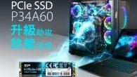 SP 廣穎電通推出 PCIe Gen 3×4 高速介面 P34A60  […]