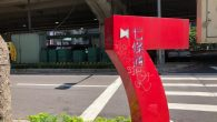「條通商圈」在日據時代被稱為大正町,是純日本人的住宅區,仿日本古都形制規劃的棋盤 […]