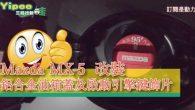 Mazda MX-5 改裝又來啦!不過,這次不是要改 LED 燈、也不是要調校引 […]