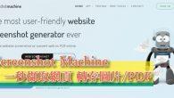 需要擷取網站畫面嘛?來試試「Screenshot Machine」網站,它可以將 […]