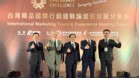 由經濟部國際貿易局委託外貿協會執行的「臺灣產業形象廣宣計畫(簡稱IEP計畫)」, […]