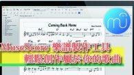 想要自己作曲嗎?這套開放原始碼的免費樂譜製作軟體「MuseScore」,它的操作 […]