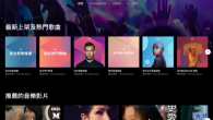 YouTube Music 自從 2018 年推出迄今,終於要進軍台灣了!Goo […]