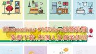 連續 100 天、每天花兩小時只為了設計一個插圖是一件非常需要恆心毅力的事情,但 […]