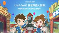 LINE GAME 7歲了!一連串活動,首波「LINE GAME 7 週年視力測 […]