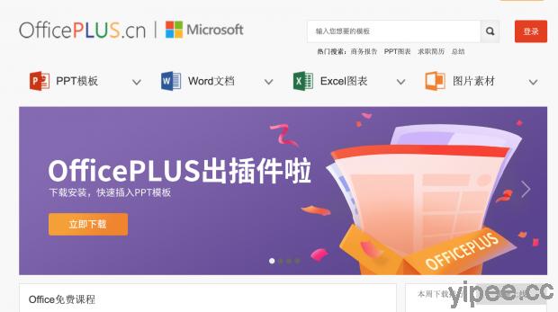 【免費】OfficePLUS.cn 微軟中國官方 PowerPoint、Word、Excel 模板及圖片素材