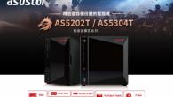 ASUSTOR 華芸科技推出 2bay 的 AS5202T 及 4 bay 的  […]