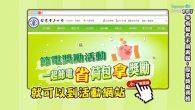 (圖片來源:台電官方 YouTube TaipowerTV頻道) 台灣電力公司 […]