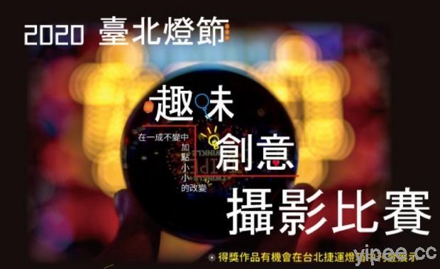 「2020 臺北燈節趣味創意攝影比賽」即將起跑,徵件自 2/8 起至 2/28 止