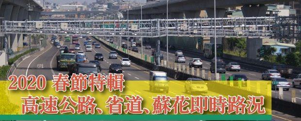 ㄅ 新春假期即將開始,台灣各地重要道路都開始針對春節進行交通管制,但你知道 ET […]