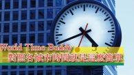 每次遇到國外大展、發表會,又或者要和國外客戶聯繫時,總是會遇到換算時區與時間為題 […]