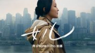 Apple 蘋果近年來的農曆新年都會推出新年賀歲短片,繼陳可辛及賈樟柯執導《三分 […]