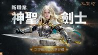 手機遊戲《天堂M》宣布第九職業「神聖劍士」將揭開面紗,官方預計 1 月 3 日開 […]
