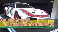 每 2 年一次的台北車展也就是「 2020 世界新車大展」正在台北南港展覽館 1 […]