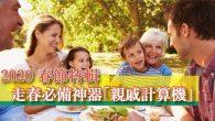 春節期間難免會陪長輩去拜訪親戚們,但…面對這些關係既親近又疏離的親戚們,稱呼叫人 […]