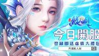 手機遊戲《月滿鮫人劍》在 iOS 和 Android 平台上線,這是一款東方幻想 […]