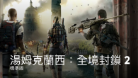 Ubisoft 遊戲《Tom Clancy's The Division 2 湯 […]