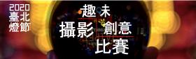 2020臺北燈節趣味創意攝影比賽,燈節期間2/8開始徵件至2/28